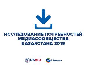 Исследование потребностей медиасообщества Казахстана