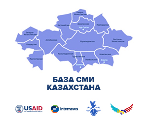 База СМИ Казахстана